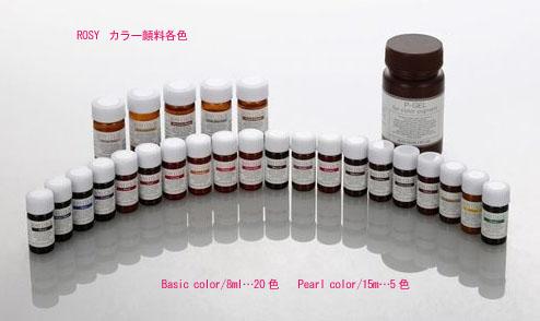 ロージーカラー顔料商品画像