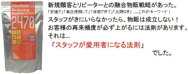 レドキシング2470ハビッツ 200g 希望小売価格¥1800円(税抜)