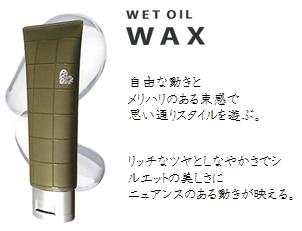 ピース ウエットオイル ワックス 100g 2000円