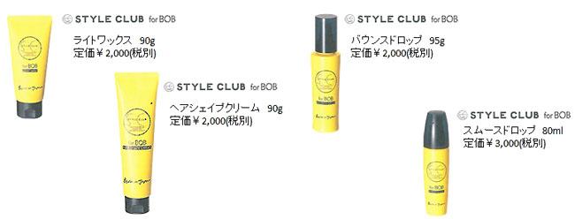 ボススタイルに特化したッスタイリング剤 アリミノ、スタイルクラブ