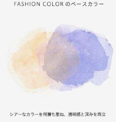 スローのファッションカラーのベースカラー説明図
